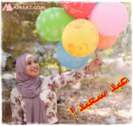 صورة فتاة محجبة تهنئة بعيد فطر سعيد
