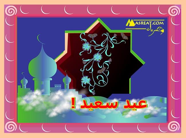 صورة مسجد مع عبارة عيد سعيد