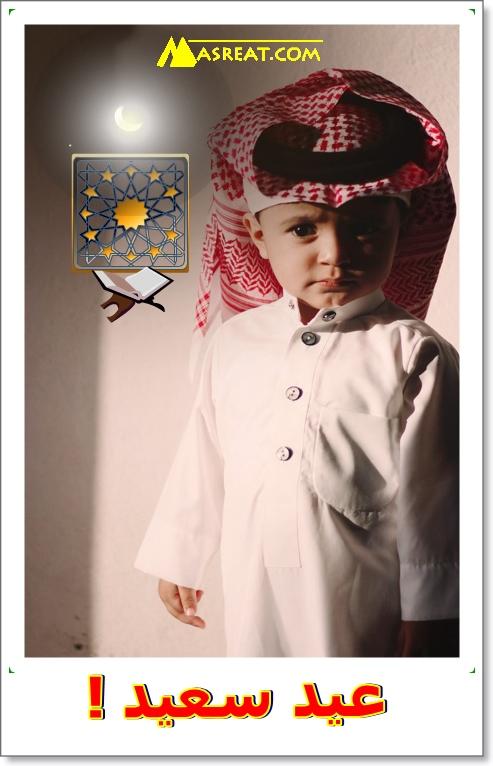 صورة حالات واتس آب مع عبارة عيد سعيد