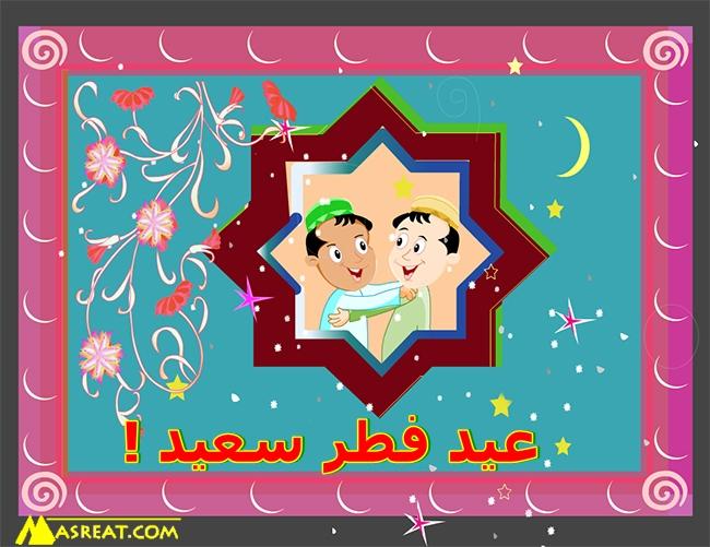 صورة طفلين مرسومة عيد فطر سعيد