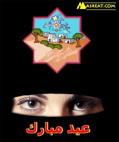 صورة فتاة منقبة لعيد الفطر