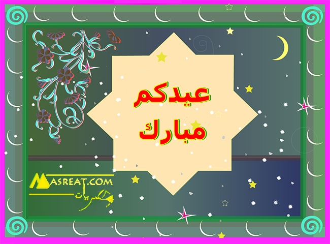 صورة عبارة تهاني عيدكم مبارك