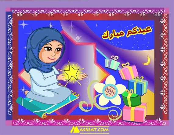 بطاقة رسوم مصورة عن عيد الفطر المبارك