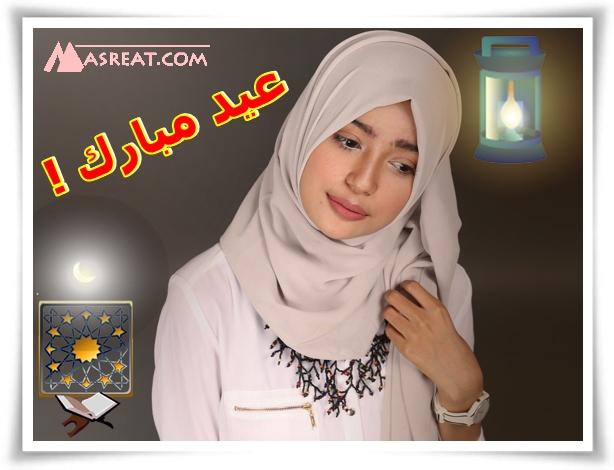 بطاقة تهنئة بالعيد على صورة فتاة محجبة