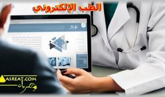 ما هو الطب الإلكتروني