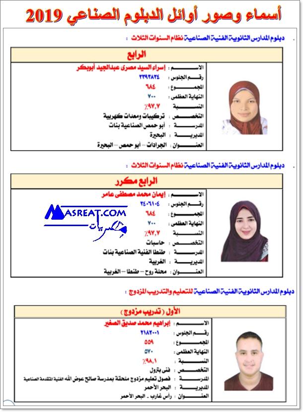 أسماء الطلاب الأوائل دبلوم صنايع 2019