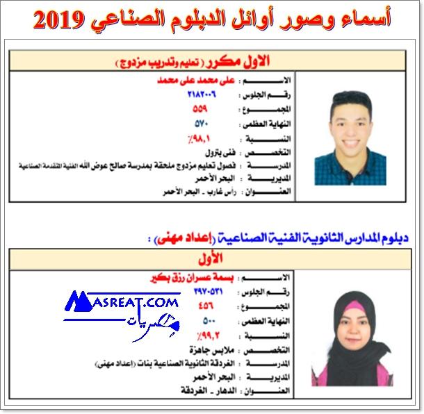صور وأسماء الطالبات والطلاب الأوائل في دبلوم التعليم الصناعي 2019