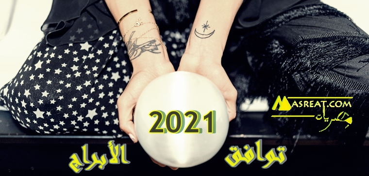 توافق الابراج 2021