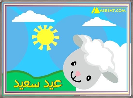 كروت خروف العيد مضحكة