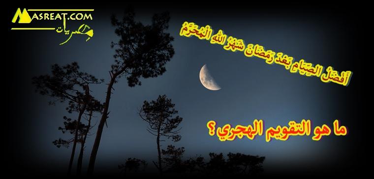 ما هو التقويم الهجري القمري