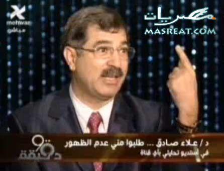 علاء صادق يكشف اسرار استقالته على الهواء في برنامج 90 دقيقة مع معتز الدمرداش | فيديو