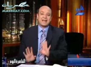 عمرو اديب و هجوم شوبير