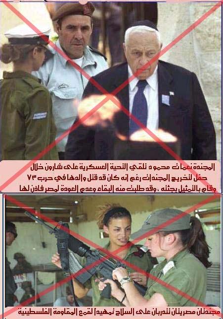 صور ملفقة مزعومة لبنات مصريات في اسرائيل