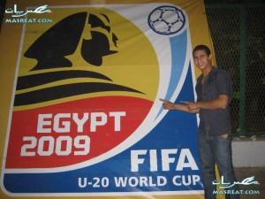 كأس العالم للشباب في مصر