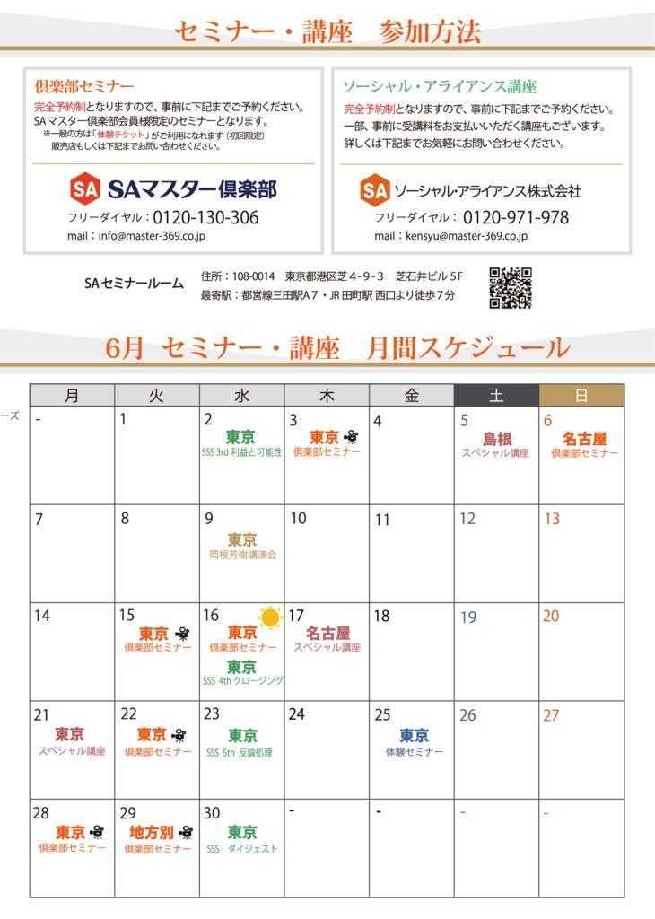 calendar_202106のサムネイル