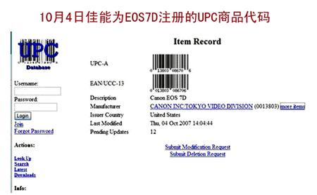 UPC- Canon EOS 7D