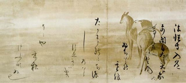 鹿下絵新古今集和歌巻断簡(Calligraphy of Poems from the 'Shin-Kokin Wakashu' on Paper Decorated with Deer)
