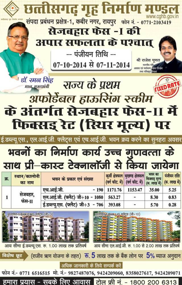 CHB Affordable Housing Scheme Sejbahar Phase 2