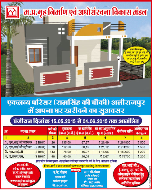 Eklavya Parisar Housing Scheme 2015
