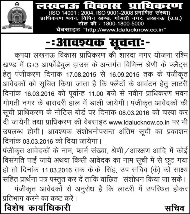 fficial Notification for Lottery Draw Result of LDA Sharda Nagar Yojana at Rashmi Khand