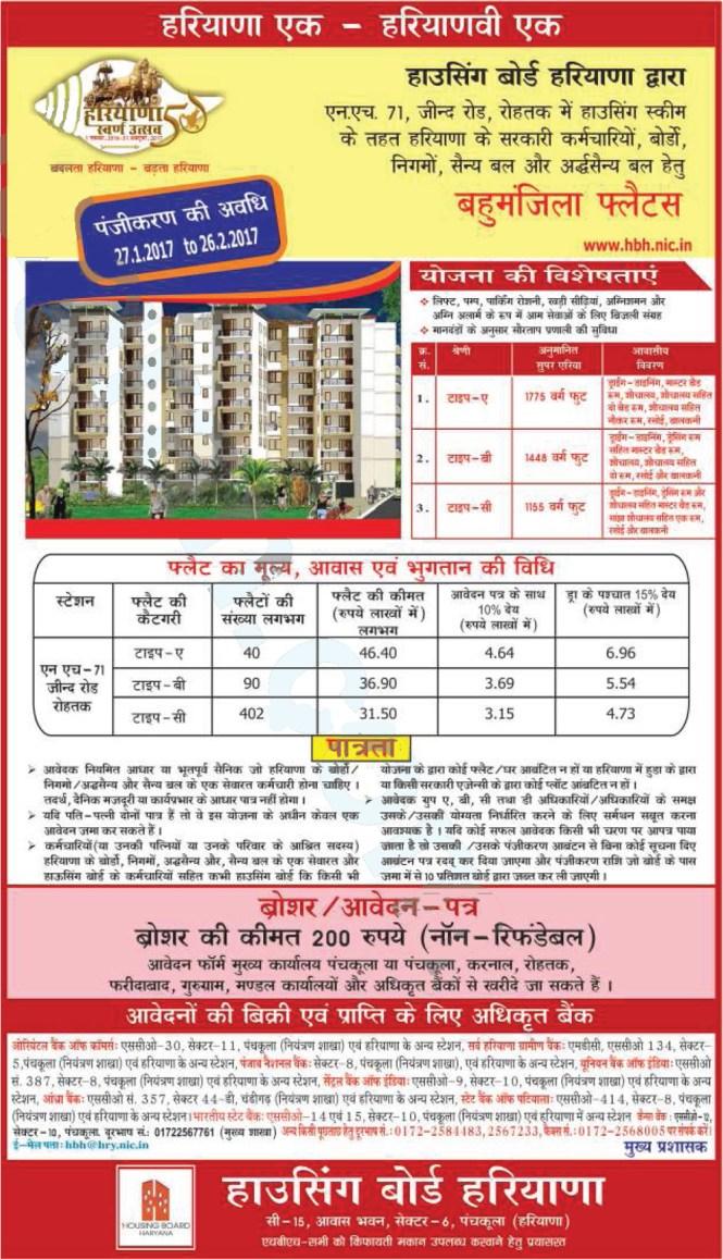 HBH Haryana Rohtak Scheme 2017
