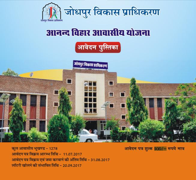 JDA Jodhpur Anand Vihar Awasiya Yojana 2017