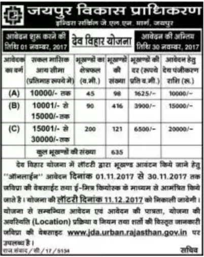 JDA Dev Vihar Yojana 2017 Advertisement