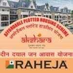 Raheja Akshara Affordable Housing Plot Scheme-2017