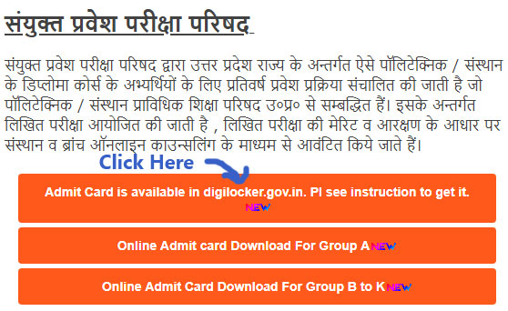 UP Polytechnic Admit Card 2018