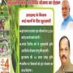 Mukhyamantri Krishi Ashirvad Yojana 2019 Jharkhand