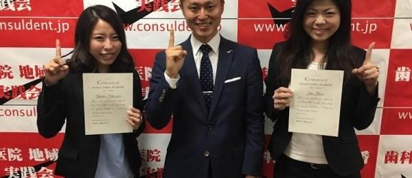 スタッフ育成塾最終回 歯科衛生士三浦 歯科助手中村
