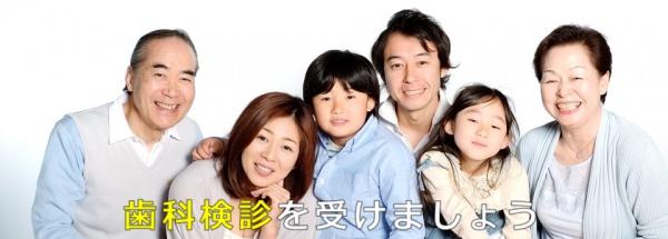大阪豊中歯科検診 健診 ますだ歯科