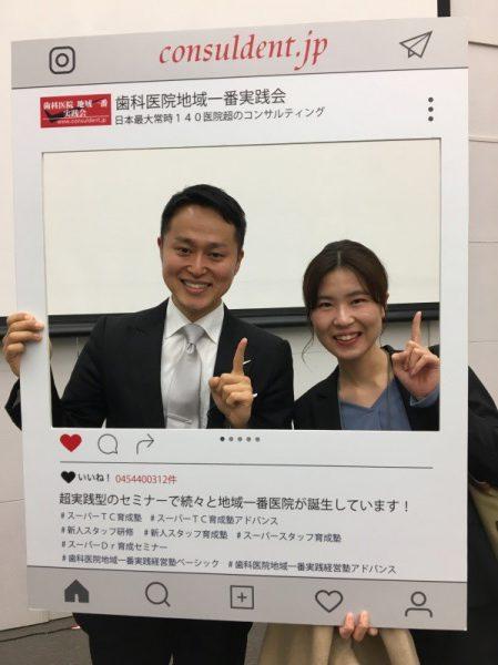 豊中市の歯医者 セミナー報告