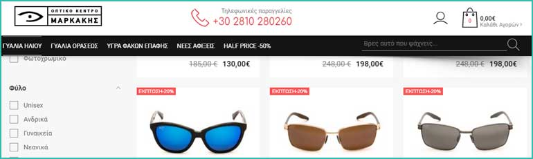 Το markakis.gr προσφέρει φθηνά γυαλιά ηλίου γυναικεία