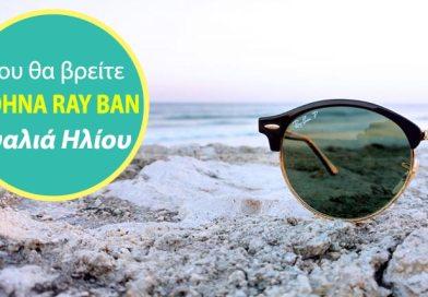 Πού θα βρείτε γυαλιά ηλίου Ray Ban φθηνά