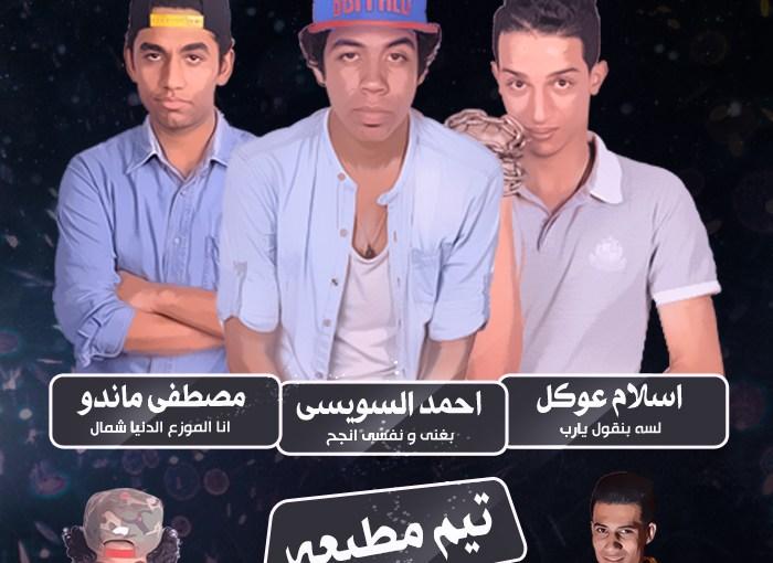Mahrgan Abtadina Ell3ba - مهرجان ابتدينا اللعبه
