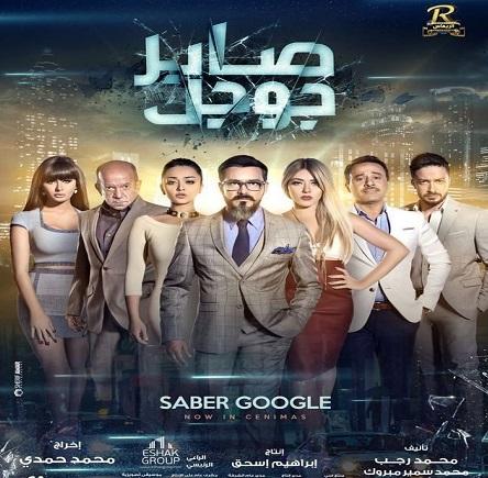 مدحت-صالح-يا-ابن-اللعيبة-mp3-من-فيلم-صابر-جوجل
