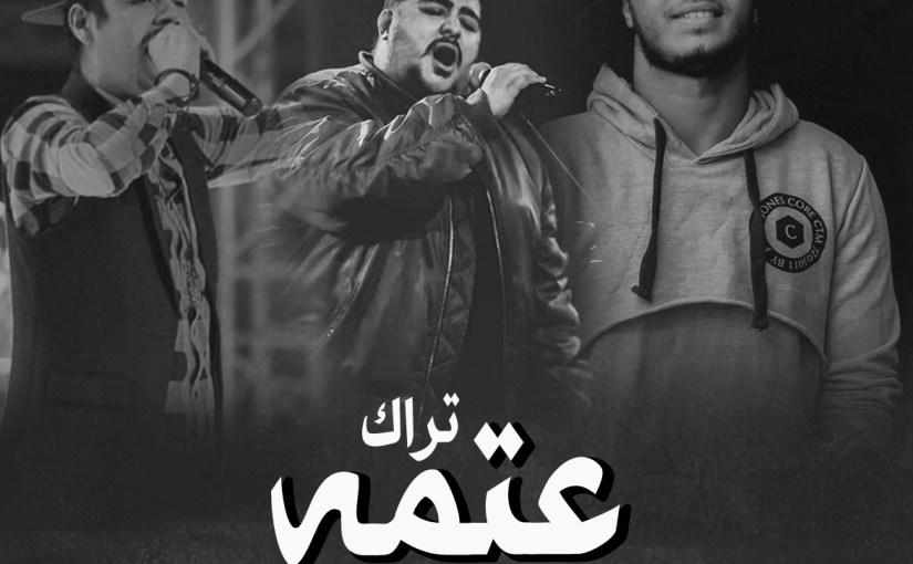 تراك عتمه - غناء احمد كامل و السويسى و ميشو جمال