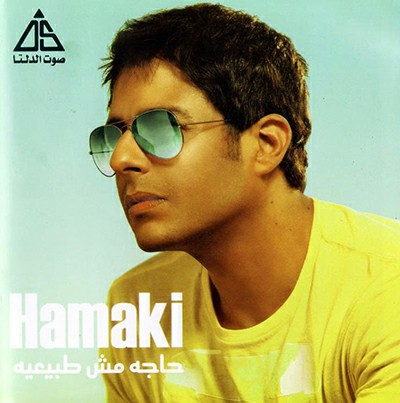 mohamed hamaki mp3 2010