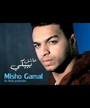 تحميل اغنية عاشق بيبكي - ميشو جمال MP3