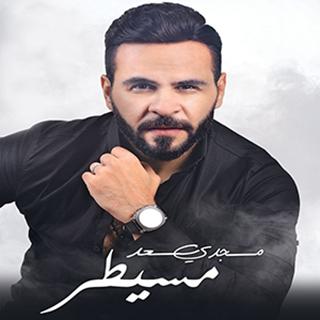 تحميل البوم مسيطر - مجدي سعد 2019 MP3