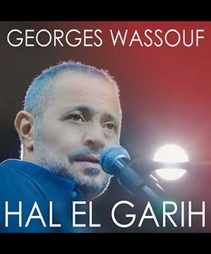 تحميل اغنية حال الجريح - جورج وسوف MP3