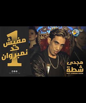 تحميل اغنية محدش فينا نمبرون - مجدي شطة MP3