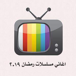 تحميل اغاني مسلسلات رمضان 2019 MP3