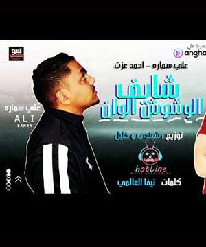 تحميل اغنية إنساي محمد رمضان وسعد المجرد Mp3 مطبعه دوت كوم