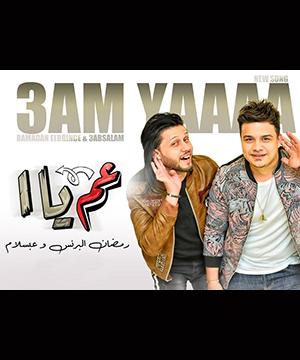 تحميل اغنية عم ياه - رمضان البرنس و عبسلام MP3