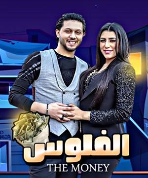 تحميل اغنية الفلوس - يارا محمد و عبد السلام MP3