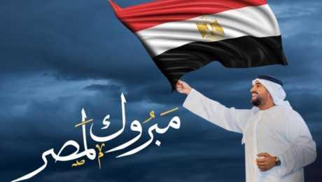 كلمات اغنية مبروك لمصر - حسين الجسمي