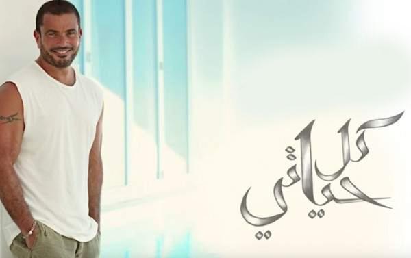 نغمات البوم كل حياتي عمرو دياب 2018