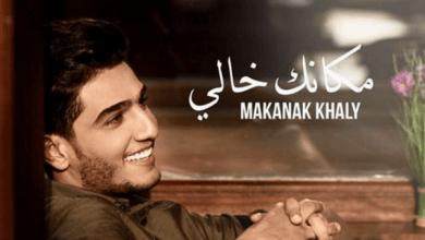 اغنية مكانك خالي محمد عساف